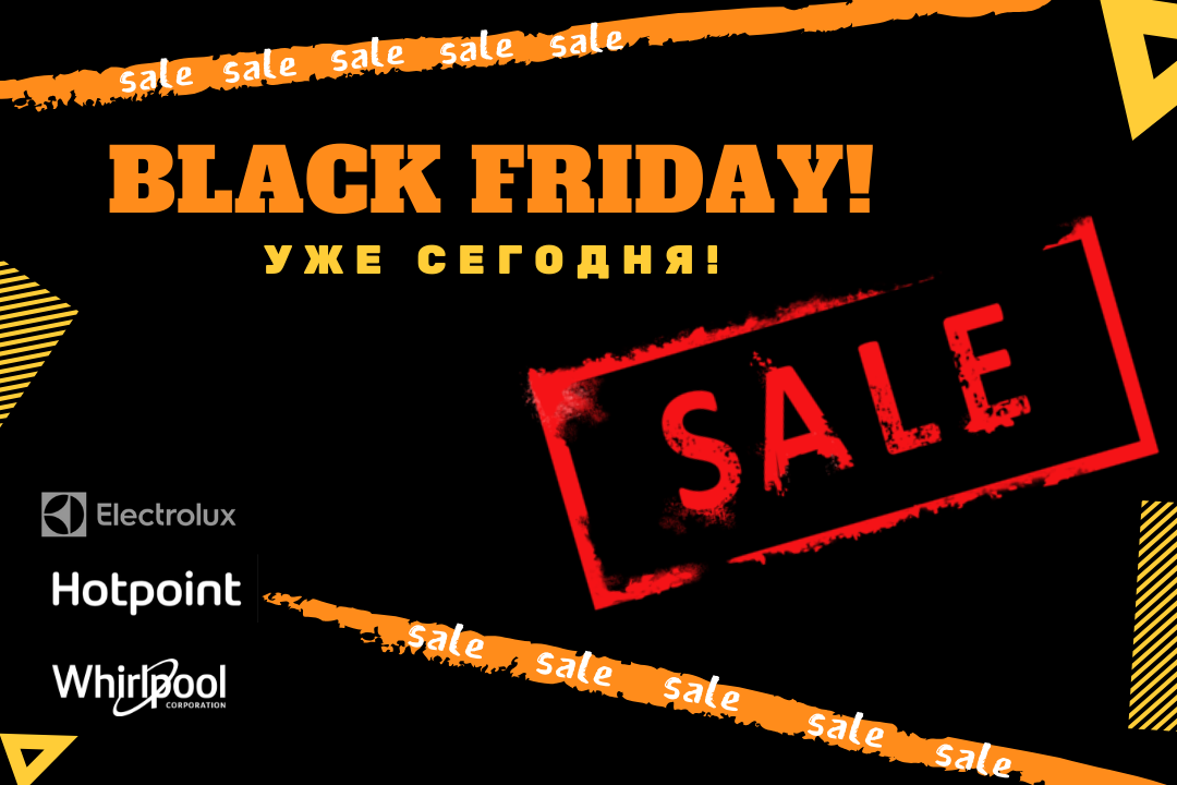 Фото - BLACK FRIDAY!