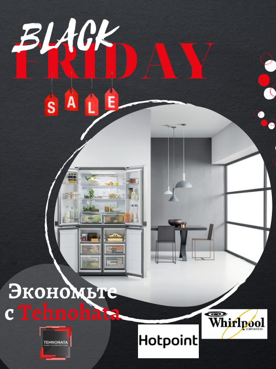Фото - Black Friday вместе с ТМ Whirlpool и ТМ Hotpoint!